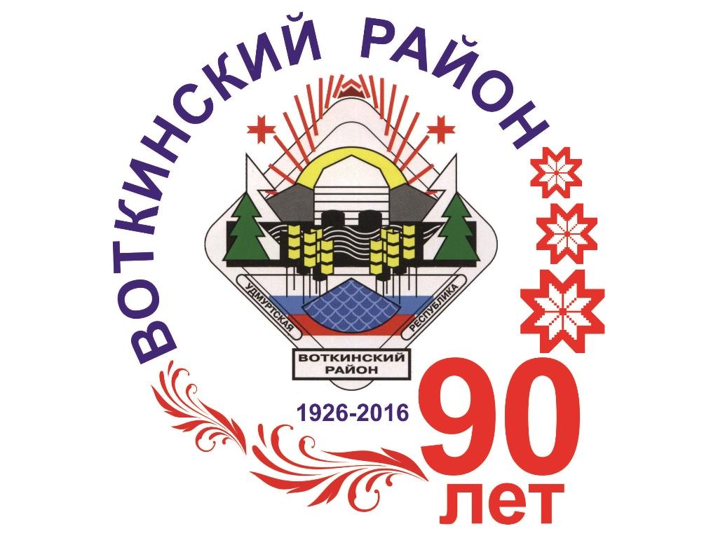 90 летие Воткинского района
