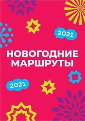 Новогодние маршруты 2021