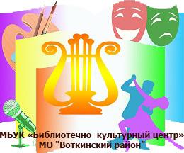 МБУК «Библиотечно–культурный центр» МО
