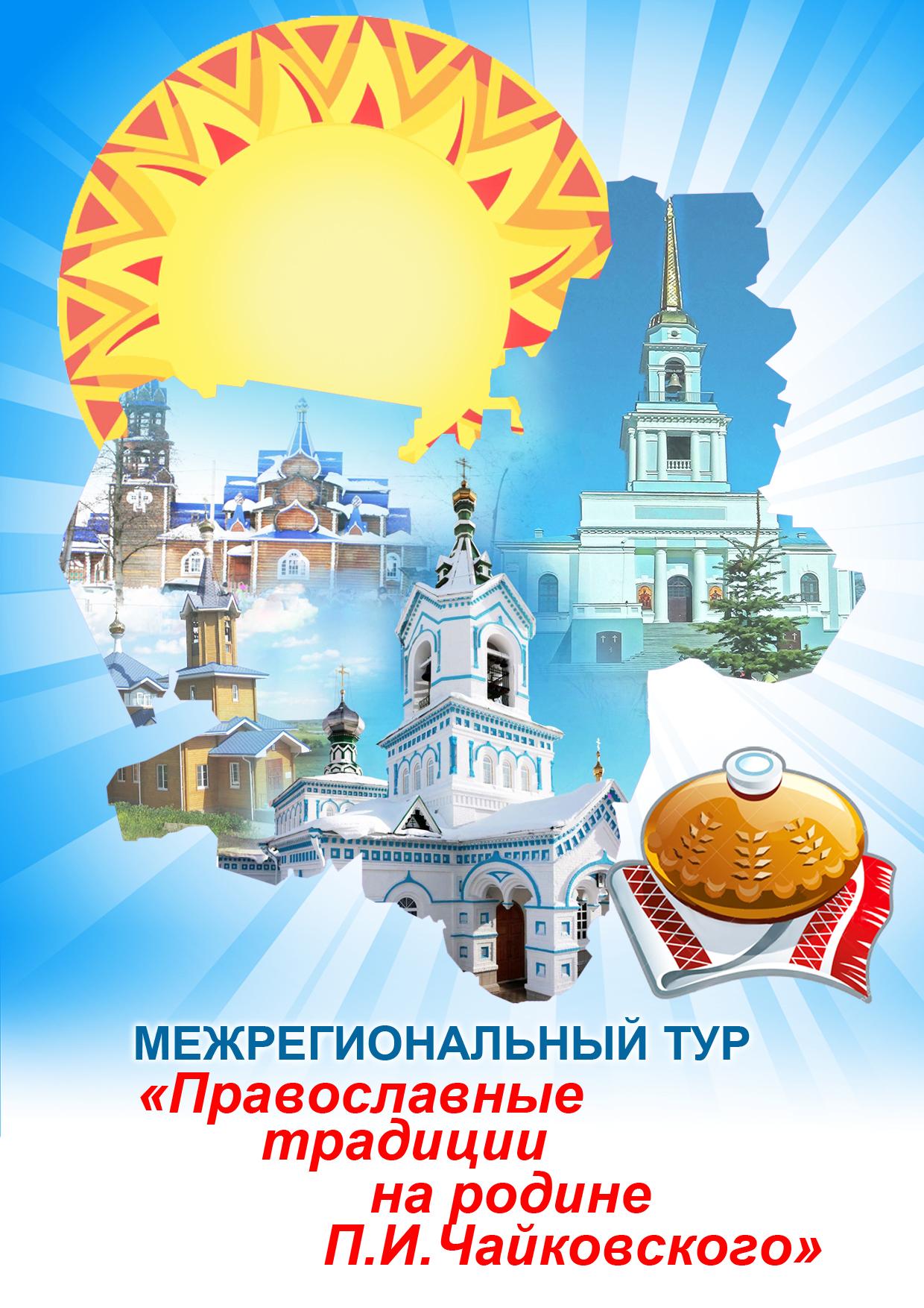 Православные традиции на родине П.И.Чайковского